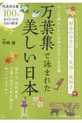 万葉集で詠まれた美しい日本の本