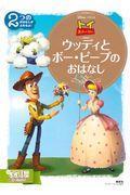 トイ・ストーリー ウッディとボー・ピープのおはなしの本