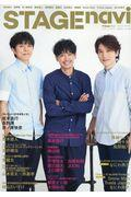 STAGE navi vol.33の本