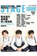 STAGE SQUARE vol.39の本