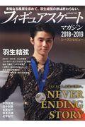 フィギュアスケートマガジン2018ー2019シーズンレビューの本