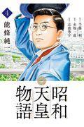 昭和天皇物語 4の本