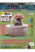 愛犬と行く旅 2019~2020の本