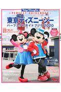 東京ディズニーシーパーフェクトガイドブック 2020の本