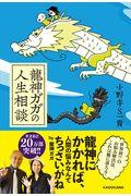 龍神ガガの人生相談の本