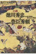 小説 徳川秀忠と豊臣秀頼の本