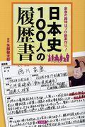 日本史100人の履歴書の本