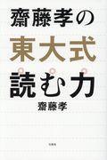 齋藤孝の東大式読む力の本