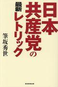 日本共産党の最新レトリックの本