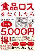 「食品ロス」をなくしたら1か月5千円の得!の本