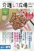 別冊おはよう21増刊 介護レク広場.book Vol.8 2019年 07月号の本