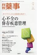 月刊 薬事 2019年 07月号の本