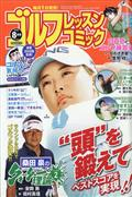 ゴルフレッスンコミック 2019年 08月号の本