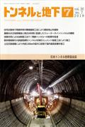 トンネルと地下 2019年 07月号の本