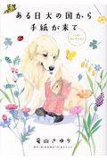 ある日犬の国から手紙が来てベストセレクションの本