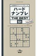 ハードナンプレTHE BEST 51の本