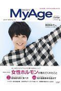 MyAge Vol.18(2019 夏号)の本