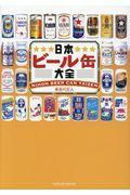 日本ビール缶大全の本