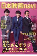 日本映画navi vol.82の本