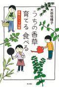 うちの香草 育てる食べるの本