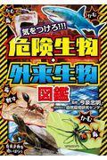 気をつけろ!!!危険生物・外来生物図鑑の本