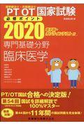 理学療法士・作業療法士国家試験必修ポイント専門基礎分野臨床医学 2020の本
