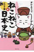 マンガでよくわかるねこねこ日本史 4の本
