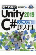 見てわかるUnity 2019 C# スクリプト超入門の本