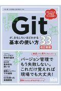 改訂新版 Gitが、おもしろいほどわかる基本の使い方33の本
