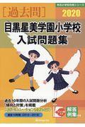目黒星美学園小学校入試問題集 2020の本