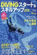 DIVING(ダイビング)スタート&スキル2020 2019年 08月号の本