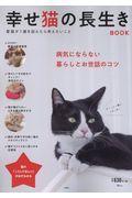 幸せ猫の長生きBOOKの本