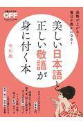美しい日本語と正しい敬語が身に付く本 令和版の本