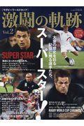 ラグビーワールドカップ激闘の軌跡 vol.2の本