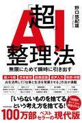 「超」AI整理法の本