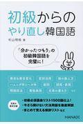 初級からのやり直し韓国語の本