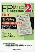 2級FP技能士[実技・中小事業主資産相談業務]精選問題解説集 '19~'20年版の本