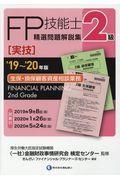 2級FP技能士[実技・生保・損保顧客資産相談業務]精選問題解説集 '19~'20年版の本