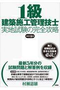 第15版 1級建築施工管理技士実地試験の完全攻略の本