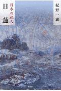 日本の旅人日蓮の本
