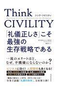 Think CIVILITY 「礼儀正しさ」こそ最強の生存戦略であるの本
