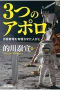 3つのアポロの本