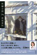 刺繍小説の本