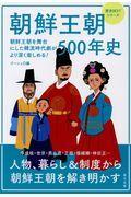 朝鮮王朝500年史の本