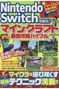 Nintendo Switchで遊ぶ!マインクラフト最強攻略バイブルの本