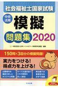 社会福祉士国家試験模擬問題集 2020の本