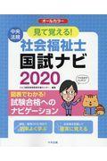 見て覚える!社会福祉士国試ナビ 2020の本