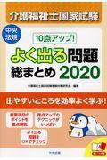 10点アップ!介護福祉士国家試験よく出る問題総まとめ 2020の本