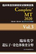 臨床検査技師国家試験解説集Complete+MT2020 Vol.3の本