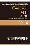 臨床検査技師国家試験解説集Complete+MT2020 Vol.4の本